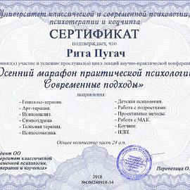 Rita Pugach assotsiatsia osennij marafon 2018 270x270 Достижения сотрудников