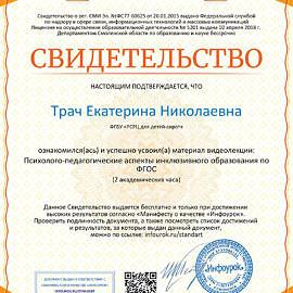 Svidetelstvo proekta infourok.ru ITS86447002 270x270 Достижения сотрудников