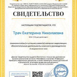 Svidetelstvo proekta infourok.ru NV68389114 270x270 Достижения сотрудников