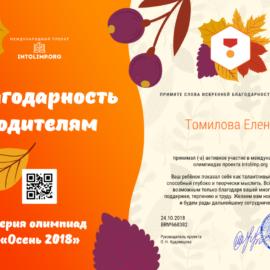 Tomilova Elena blagodarnost roditelyam 270x270 Достижения обучающихся