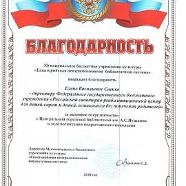 Blagodarnost Saenko E.V00680 270x270 Достижения учреждения