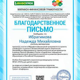 Blagodarstvenoe pismo proekta Ibragimova N.M. 1 1 270x270 Достижения сотрудников