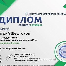 Dokument DP2BOLP218 5690419 02 bolshaya olimpiada.rf 270x270 Достижения обучающихся