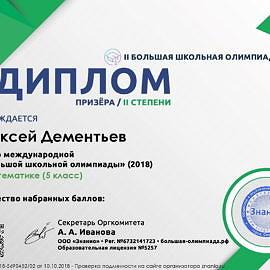 Dokument DP2BOLP218 5690452 02 bolshaya olimpiada.rf 270x270 Достижения обучающихся