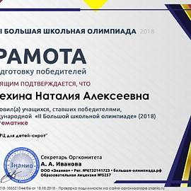 Dokument GRPPBOLPBSHO 270x270 Достижения обучающихся