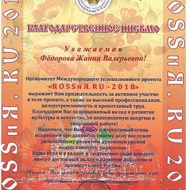 Fedorova ZH.V00659 270x270 Достижения сотрудников