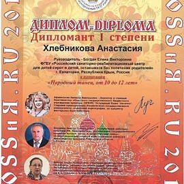 Hlebnikova Anastasiya00656 270x270 Достижения обучающихся