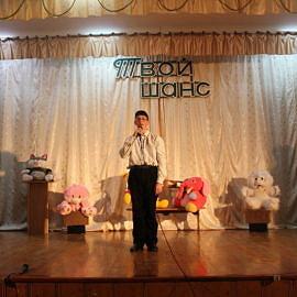 IMG 8905 270x270 Вокально театральный конкурс «Твой шанс»