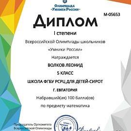 Itog1 Stranitsa 08 270x270 Достижения обучающихся