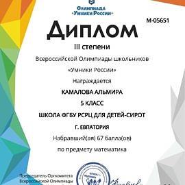 Itog1 Stranitsa 09 270x270 Достижения обучающихся