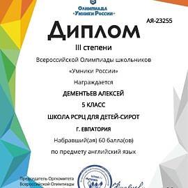 Itog1 Stranitsa 3 270x270 Достижения обучающихся