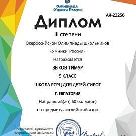Itog1 Stranitsa 5 270x270 Достижения обучающихся