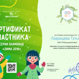 Lavrishheva Tatyana sertifikat 270x270 Достижения обучающихся