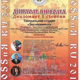 Teatralnaya studiya EKSPEREMENT00657 270x270 Достижения сотрудников