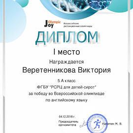 diploma59 270x270 Достижения обучающихся