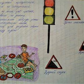 IMG 20190129 162826 270x270 Выставка плакатов ПДД