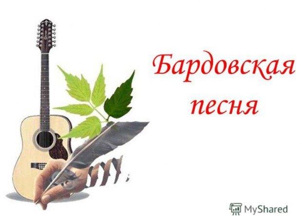 Неделя бардовской песни