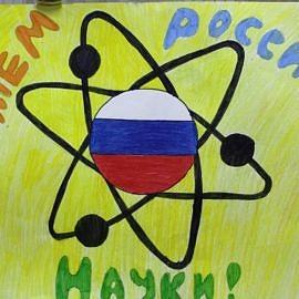 IMG 2381 270x270 «День Российской науки»