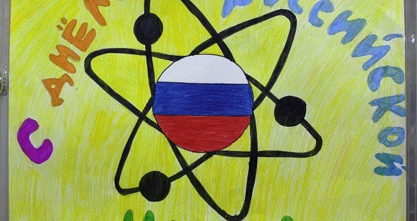 «День Российской науки»