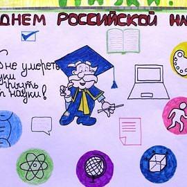 IMG 2382 270x270 «День Российской науки»