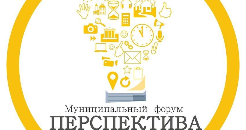 Этап регистрации в «Перспективе»