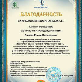 Saenko E.V. 270x270 Достижения учреждения