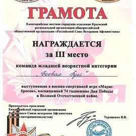 Gramota 270x270 Достижения учреждения