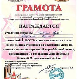 Pecherskih Sergej00145 1 270x270 Достижения обучающихся