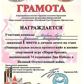 YAkimov Vladimir 00140 270x270 Достижения обучающихся