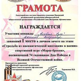 YAkimov Vladimir 00141 270x270 Достижения обучающихся