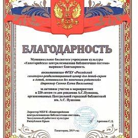gramota meropriyatiya00235 270x270 Достижения учреждения