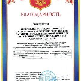 Blagodarnost OT00035 1 270x270 Достижения учреждения