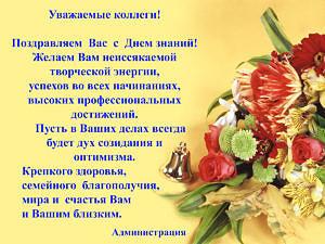 Pozdravlenie kollektivu 300x225 Поздравляем с Днём  Знаний!