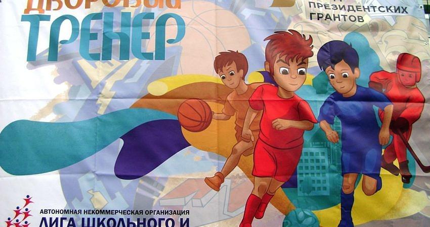 Открытый турнирдетского дворового футбола на Кубок Главы города