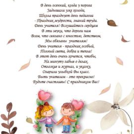 s dnem uchitelya 1 270x270 Дорогим педагогам