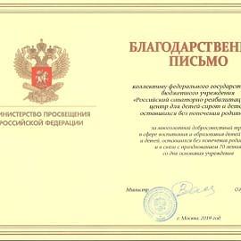 Blagodarstvennoe pismo 1 270x270 Достижения учреждения