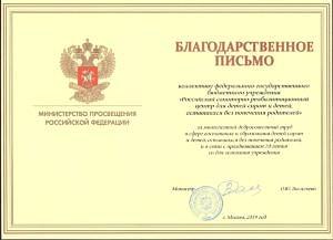Blagodarstvennoe pismo 300x217 Благодарственные письма и приветственные адреса