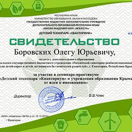 Borovskih 270x270 Достижения сотрудников
