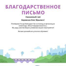 Letter Borovskih Oleg Yurievich 1065076 270x270 Достижения сотрудников