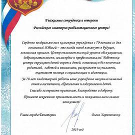 Pozdravlenie haritonenko 270x270 Благодарственные письма и приветственные адреса