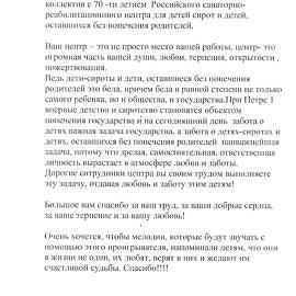 Pozdravlenie igonina 270x270 Благодарственные письма и приветственные адреса