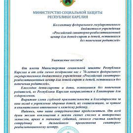 Pozdravlenie kareliya 270x270 Благодарственные письма и приветственные адреса