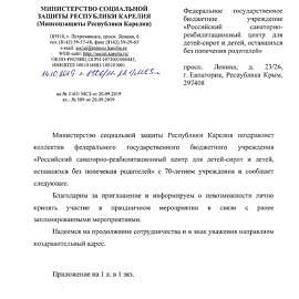 Pozdravlenie kareliya2 270x270 Благодарственные письма и приветственные адреса