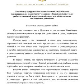 Pozdravlenie min prosveshheniya 270x270 Благодарственные письма и приветственные адреса