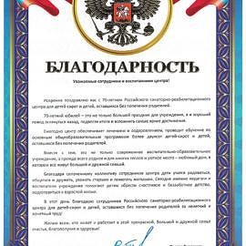 Pozdravlenie tihonuk 270x270 Благодарственные письма и приветственные адреса