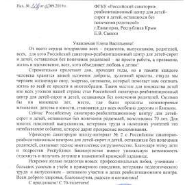 Pozdravlenie ufa 270x270 Благодарственные письма и приветственные адреса