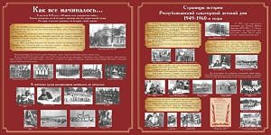 ban1 300x150 Страницы истории