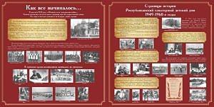 banner1 300x150 Страницы истории