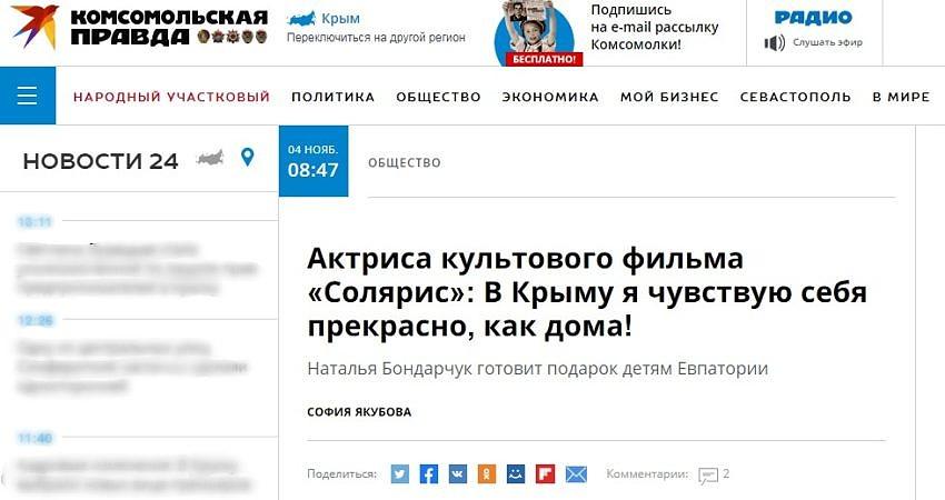 Комсомольская правда: Наталья Бондарчук готовит подарок детям Евпатории