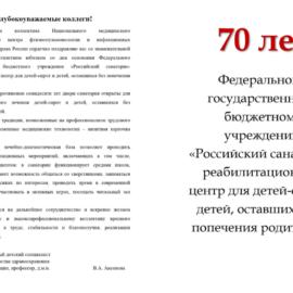ot aksenovoj 270x270 Благодарственные письма и приветственные адреса